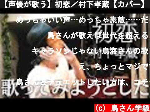 【声優が歌う】初恋/村下孝蔵【カバー】(Cover)  (c) 鳥さん学級