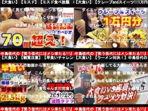 大食い中島佳代の『笑う佳代にはメシ来たる!!』(おすすめch紹介)