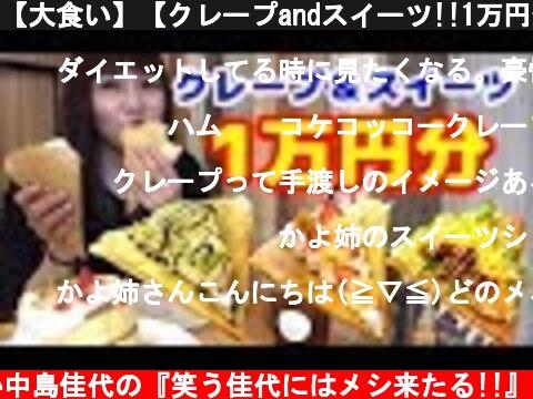 【大食い】【クレープandスイーツ!!1万円分食べてみた~遠征で思わぬエンディング~】中島佳代の『笑う佳代にはメシ来たる!』 #116  (c) 大食い中島佳代の『笑う佳代にはメシ来たる!!』