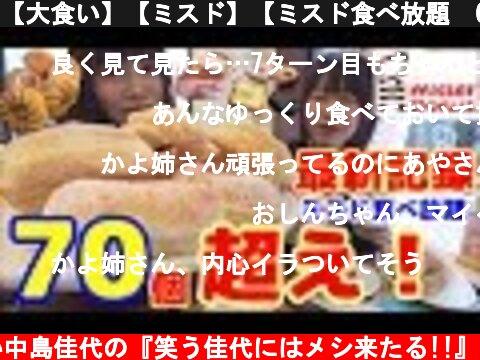 【大食い】【ミスド】【ミスド食べ放題🍩60分一本勝負!最高記録70個超え!】【ミスタードーナツ】中島佳代の『笑う佳代にはメシ来たる!』 #68  (c) 大食い中島佳代の『笑う佳代にはメシ来たる!!』