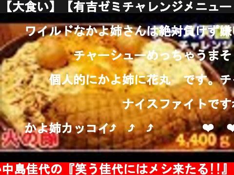 【大食い】【有吉ゼミチャレンジメニュー!超メガ盛りチーズ麻婆豆腐丼4.4kg】中島佳代の『笑う佳代にはメシ来たる!』 #49  (c) 大食い中島佳代の『笑う佳代にはメシ来たる!!』