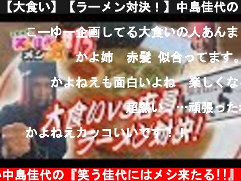 【大食い】【ラーメン対決!】中島佳代の『笑う佳代にはメシ来たる!』 #15  (c) 大食い中島佳代の『笑う佳代にはメシ来たる!!』