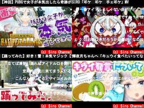 Siro Channel(おすすめch紹介)