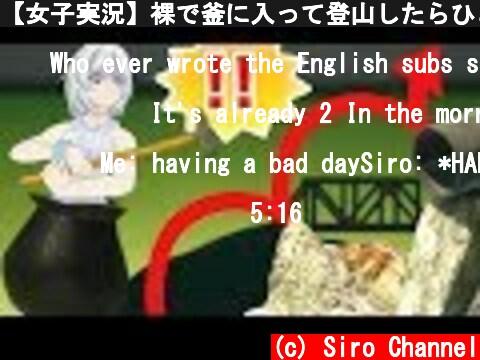【女子実況】裸で釜に入って登山したらひどい結果に....【Getting Over It】【103】  (c) Siro Channel