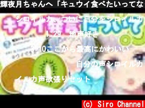 輝夜月ちゃんへ「キュウイ食べたいってなったぁ〜?ならなかったよね?」  (c) Siro Channel