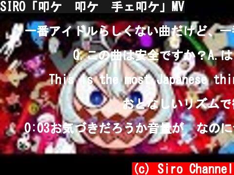 SIRO「叩ケ 叩ケ 手ェ叩ケ」MV  (c) Siro Channel