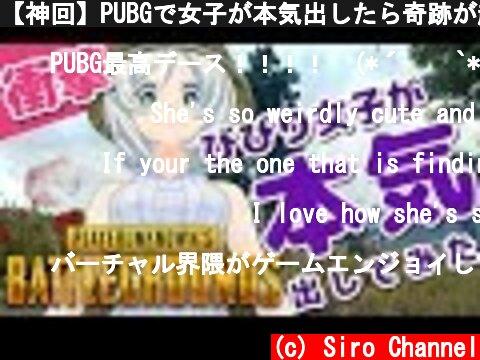【神回】PUBGで女子が本気出したら奇跡が起きた!なんと‥!【PLAYERUNKNOWN'S BATTLEGROUNDS】  (c) Siro Channel