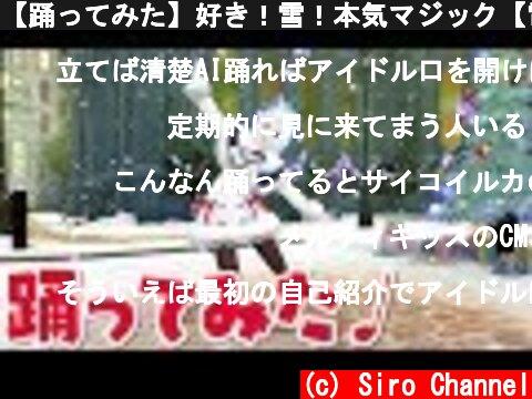 【踊ってみた】好き!雪!本気マジック【電脳少女シロ】  (c) Siro Channel