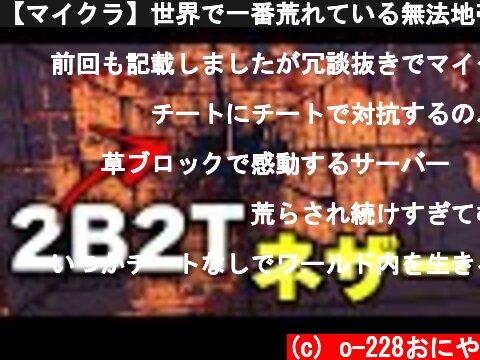 【マイクラ】世界で一番荒れている無法地帯サーバー「2b2t」のネザーがヤバすぎるwww【Minecraft】  (c) o-228おにや