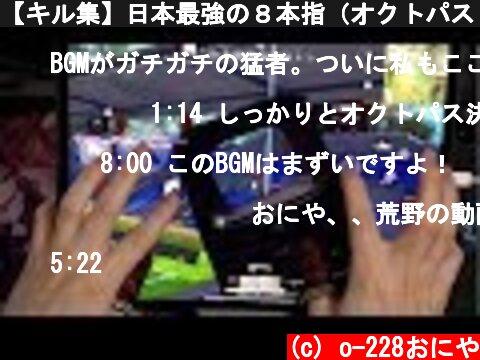 【キル集】日本最強の8本指(オクトパス・フィンガー)ソロクインテット無双13キルWIN。【荒野行動】  (c) o-228おにや