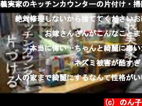 義実家のキッチンカウンターの片付けと掃除(おすすめ動画)