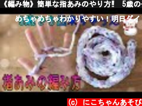 《編み物》簡単な指あみのやり方‼︎5歳の子供でも全部1人で出来ちゃうくらい簡単な指あみのマフラーを作っちゃおう‼︎  (c) にこちゃんあそび