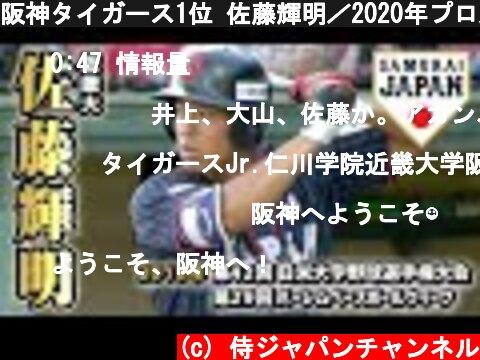 阪神タイガース1位 佐藤輝明/2020年プロ野球ドラフト会議  (c) 侍ジャパンチャンネル
