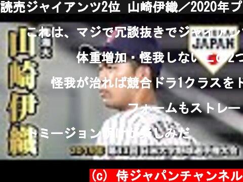 読売ジャイアンツ2位 山崎伊織/2020年プロ野球ドラフト会議  (c) 侍ジャパンチャンネル