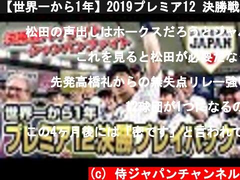 【世界一から1年】2019プレミア12 決勝戦プレイバック  (c) 侍ジャパンチャンネル