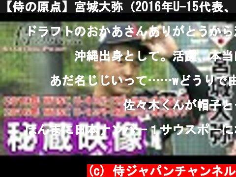 【侍の原点】宮城大弥(2016年U-15代表、2019年U-18代表)  (c) 侍ジャパンチャンネル