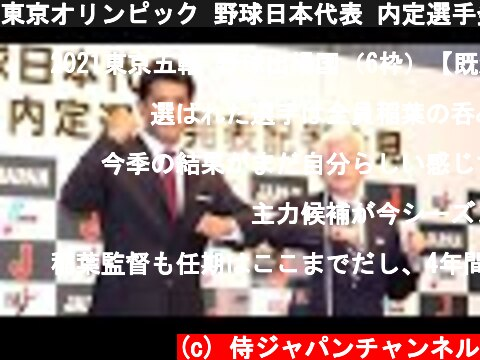東京オリンピック 野球日本代表 内定選手発表記者会見  (c) 侍ジャパンチャンネル