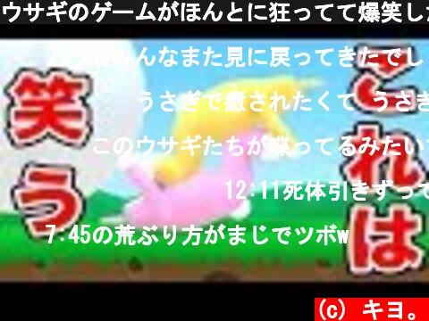 ウサギのゲームがほんとに狂ってて爆笑した【Super Bunny Man #1】  (c) キヨ。