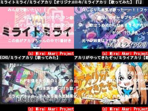 Mirai Akari Project(おすすめch紹介)