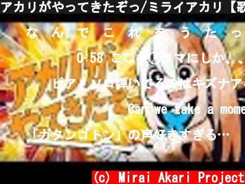 アカリがやってきたぞっ/ミライアカリ【歌ってみた】  (c) Mirai Akari Project
