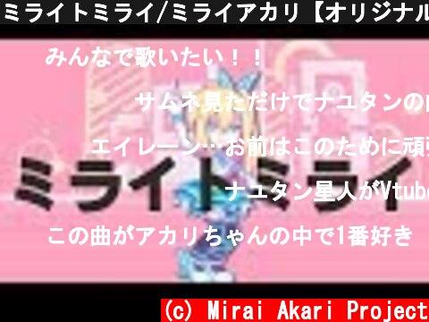 ミライトミライ/ミライアカリ【オリジナル曲】  (c) Mirai Akari Project