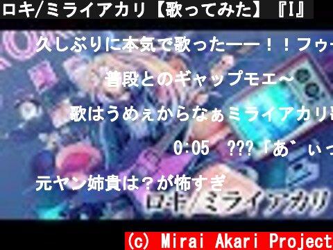ロキ/ミライアカリ【歌ってみた】『I』  (c) Mirai Akari Project