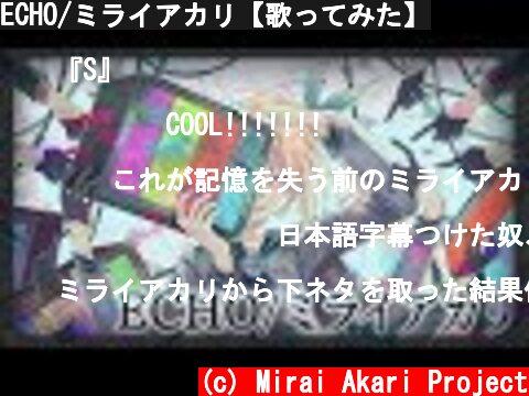 ECHO/ミライアカリ【歌ってみた】  (c) Mirai Akari Project