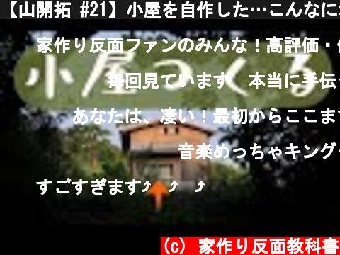 【山開拓 #21】小屋を自作した…こんなにボロいのに…安くないんだぜ…   掛かった費用いくら?  (c) 家作り反面教科書