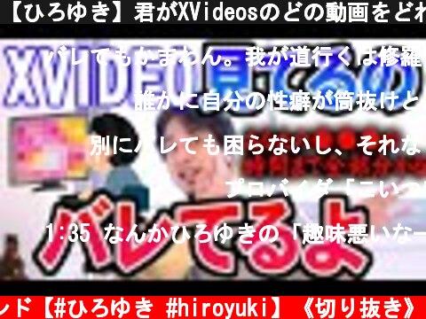 【ひろゆき】君がXVideosのどの動画をどれくらい見て果てたのかも全部バレてます【切り抜き/論破】  (c) ひろゆきのマインド【#ひろゆき #hiroyuki】《切り抜き》
