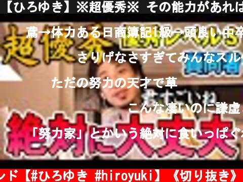 【ひろゆき】※超優秀※ その能力があれば食いっぱぐれることはないですよ【切り抜き/論破】  (c) ひろゆきのマインド【#ひろゆき #hiroyuki】《切り抜き》