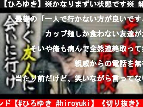 【ひろゆき】※かなりまずい状態です※ 細心の注意を払いつつ友達と様子を伺いに行け!【切り抜き/論破】  (c) ひろゆきのマインド【#ひろゆき #hiroyuki】《切り抜き》