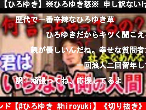 【ひろゆき】※ひろゆき怒※ 申し訳ないけど君みたいな人間はどこも必要じゃないよ。生活保護検討したら?【切り抜き/論破】  (c) ひろゆきのマインド【#ひろゆき #hiroyuki】《切り抜き》