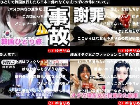 ゆきりぬ(おすすめch紹介)