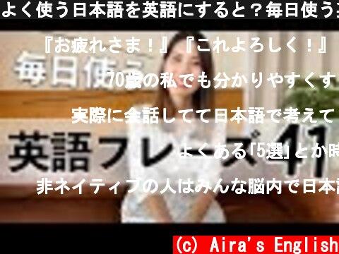 よく使う日本語を英語にすると?毎日使う英語フレーズ41個!  (c) Aira's English