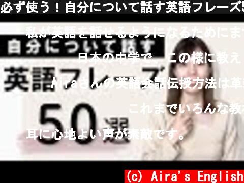 必ず使う!自分について話す英語フレーズ50選  (c) Aira's English