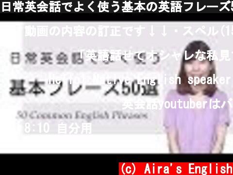 日常英会話でよく使う基本の英語フレーズ50選!  (c) Aira's English