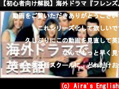 【初心者向け解説】海外ドラマ『フレンズ』で楽しく英語学習!#1 英語字幕&解説付き  (c) Aira's English