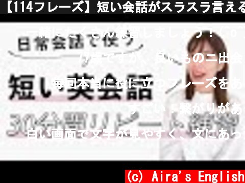 【114フレーズ】短い会話がスラスラ言えるようになる!日常英会話リピート練習  (c) Aira's English