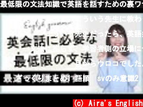 最低限の文法知識で英語を話すための裏ワザ・コツ  (c) Aira's English