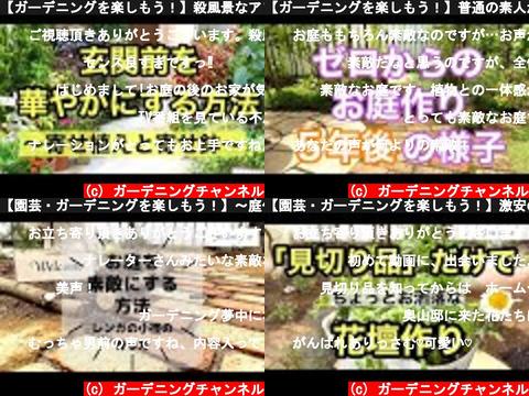ガーデニングチャンネル(おすすめch紹介)