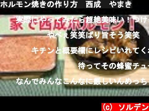 ホルモン焼きの作り方 西成 やまき  (c) ソルデン
