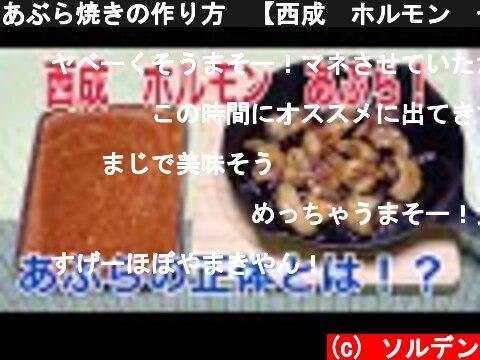 あぶら焼きの作り方 【西成 ホルモン やまき】 あぶら購入方法  (c) ソルデン