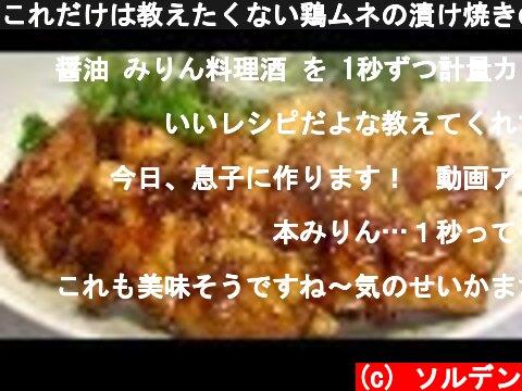 これだけは教えたくない鶏ムネの漬け焼きの作り方  (c) ソルデン