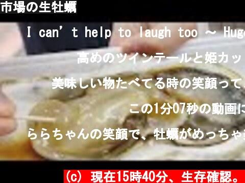 市場の生牡蠣  (c) 現在15時40分、生存確認。