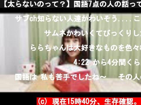 【太らないのって?】国語7点の人の話ってみんな理解できるの?  (c) 現在15時40分、生存確認。