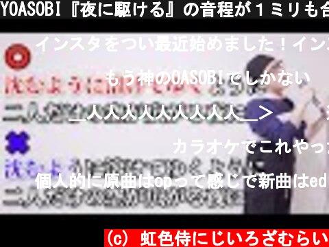 YOASOBI『夜に駆ける』の音程が1ミリも合ってないやつ  (c) 虹色侍にじいろざむらい
