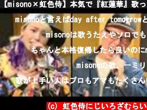 【misono×虹色侍】本気で『紅蓮華』歌ってみた。/鬼滅の刃OP  (c) 虹色侍にじいろざむらい