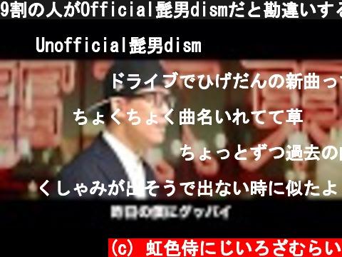 9割の人がOfficial髭男dismだと勘違いする曲を歌います  (c) 虹色侍にじいろざむらい