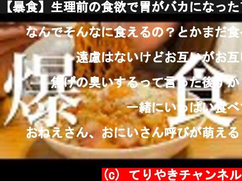 【暴食】生理前の食欲で胃がバカになった1日の食事【料理ルーティン】  (c) てりやきチャンネル