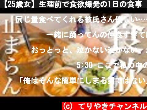 【25歳女】生理前で食欲爆発の1日の食事【料理ルーティン】  (c) てりやきチャンネル